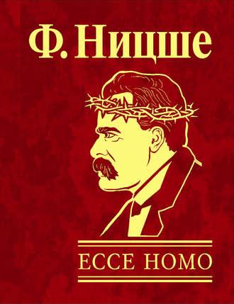 Фридрих Ницше, Ecce Homo. Как становятся самим собой