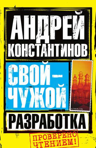 Андрей Константинов, Разработка