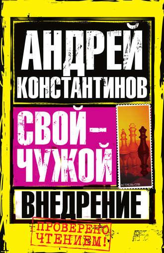Андрей Константинов, Внедрение