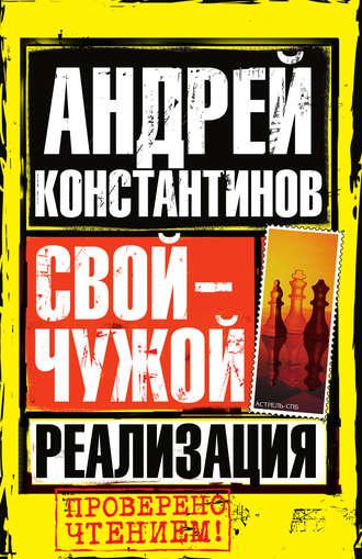 Андрей Константинов, Реализация