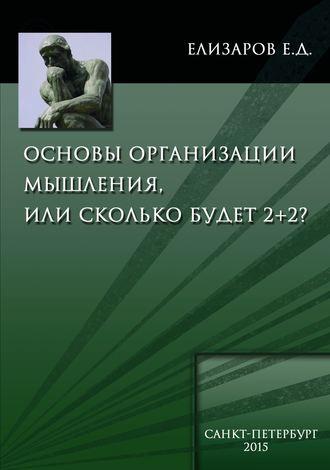 Евгений Елизаров, Основы организации мышления, или Сколько будет 2+2