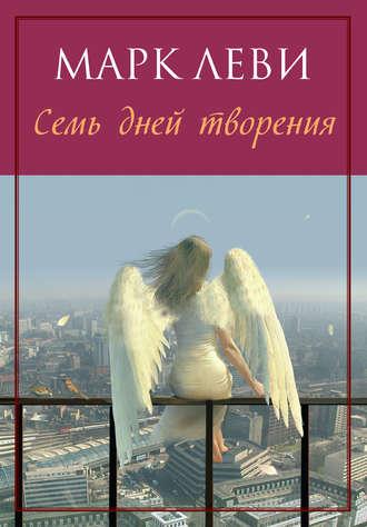 Марк Леви, Семь дней творения