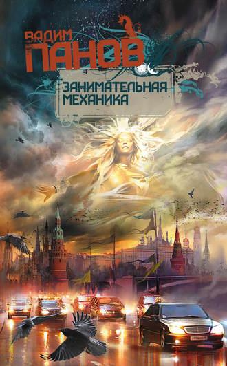 Вадим Панов, Занимательная механика