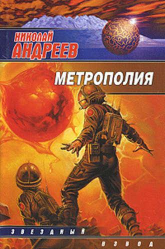 Николай Андреев, Метрополия