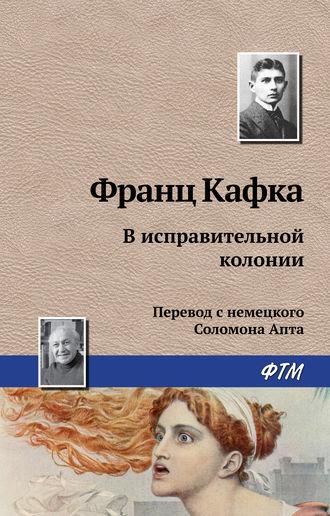 Франц Кафка, В исправительной колонии