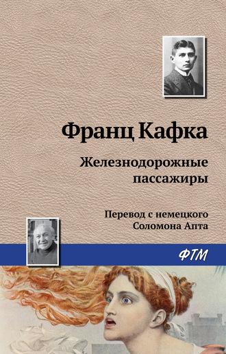 Франц Кафка, Железнодорожные пассажиры