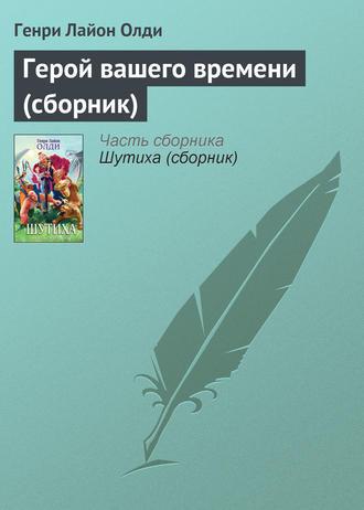 Генри Олди, Герой вашего времени (сборник)