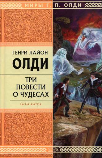 Генри Олди, Рассказы очевидцев, или Архив Надзора Семерых (сборник)