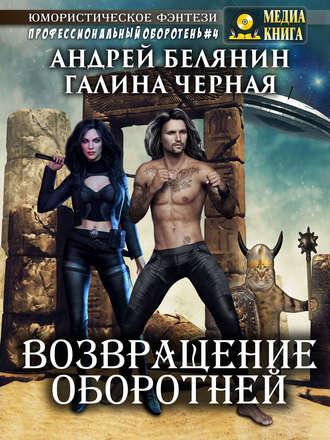 Андрей Белянин, Галина Черная, Возвращение оборотней