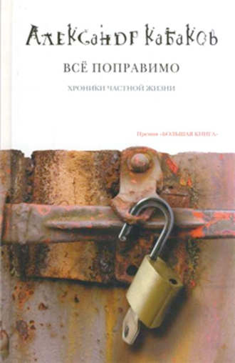 Александр Кабаков, Все поправимо: хроники частной жизни