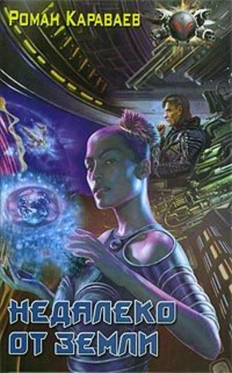 Роман Караваев, Недалеко от Земли