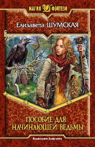 Елизавета Шумская, Пособие для начинающей ведьмы