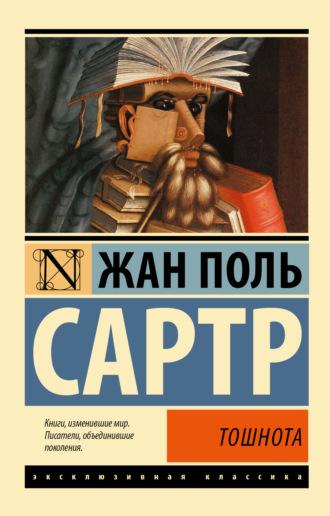 Жан-Поль Сартр, Тошнота