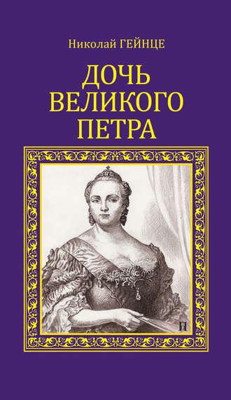 Николай Гейнце, Дочь Великого Петра