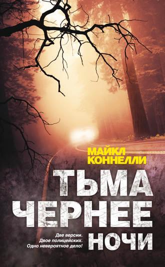 Майкл Коннелли, Тьма чернее ночи