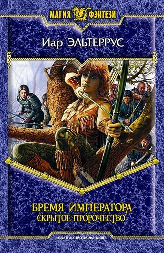 Иар Эльтеррус, Бремя императора: Скрытое пророчество