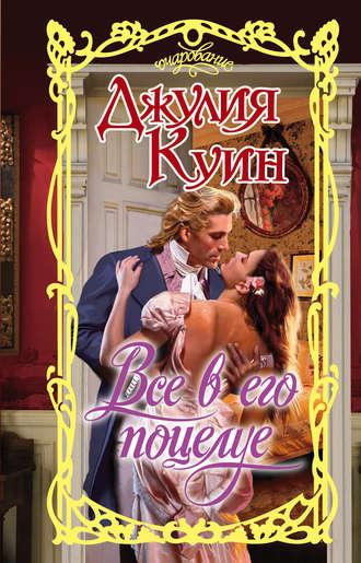 Джулия Куин, Все в его поцелуе