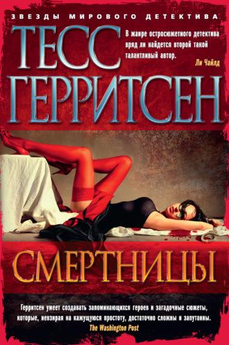 Тесс Герритсен, Смертницы
