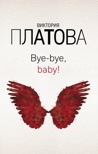 Виктория Платова, Bye-bye, baby!