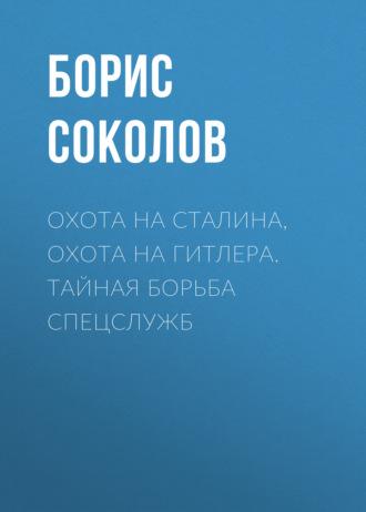Борис Соколов, Охота на Сталина, охота на Гитлера. Тайная борьба спецслужб