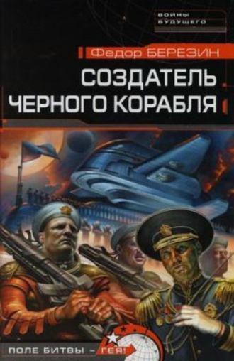 Федор Березин, Создатель черного корабля