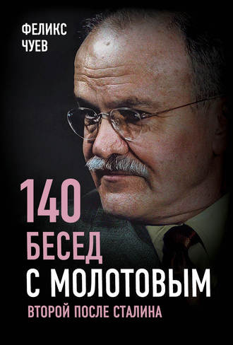 Феликс Чуев, 140 бесед с Молотовым. Второй после Сталина