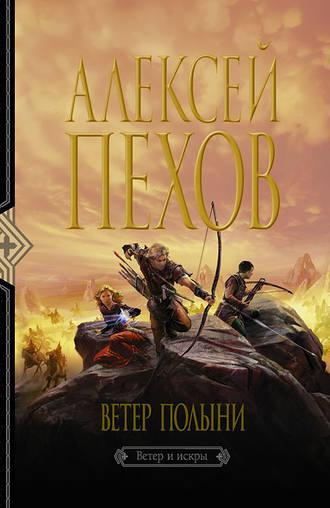 Алексей Пехов, Ветер полыни