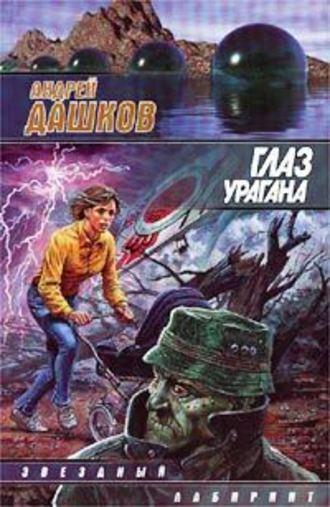 Андрей Дашков, Homo Super (Рыбка-бананка ловится плохо)