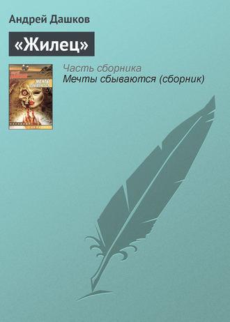 Андрей Дашков, «Жилец»