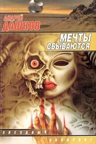 Андрей Дашков, Мечты сбываются