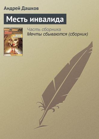 Андрей Дашков, Месть инвалида