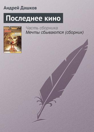 Андрей Дашков, Последнее кино