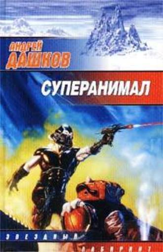 Андрей Дашков, Человек дороги
