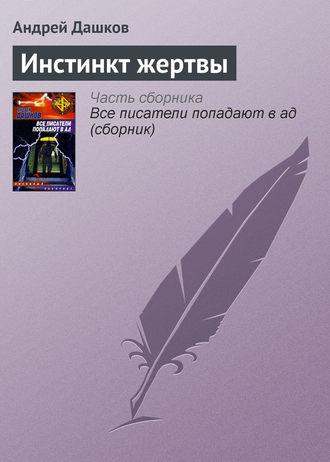 Андрей Дашков, Инстинкт жертвы