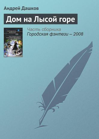 Андрей Дашков, Дом на Лысой горе