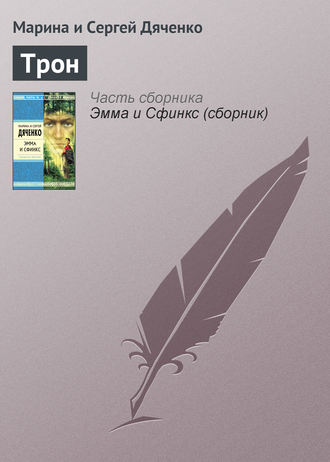 Марина и Сергей Дяченко, Трон