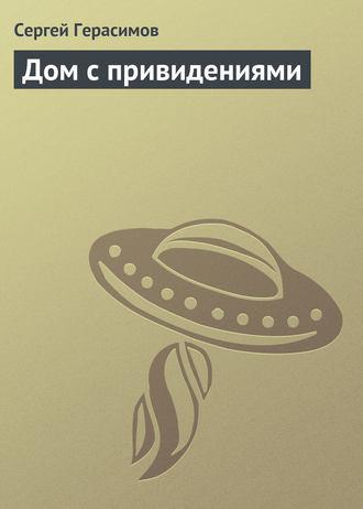 Сергей Герасимов, Дом с привидениями