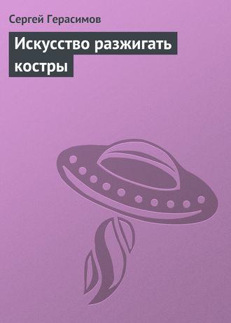 Сергей Герасимов, Искусство разжигать костры