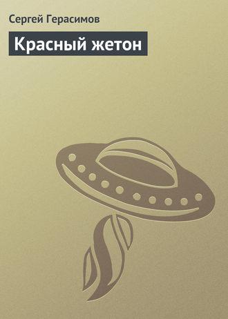 Сергей Герасимов, Красный жетон