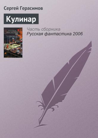 Сергей Герасимов, Кулинар