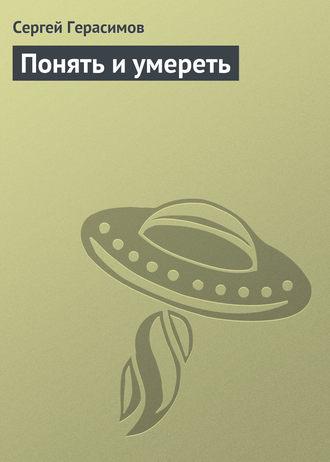 Сергей Герасимов, Понять и умереть