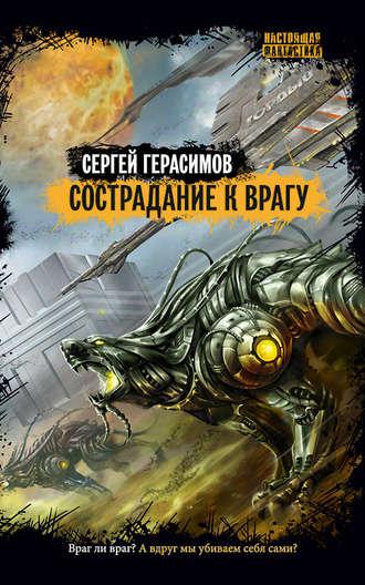 Сергей Герасимов, Сострадание к врагу