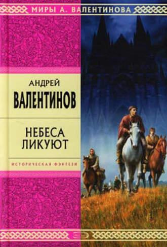 Андрей Валентинов, Воскрешение Латунина