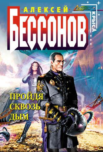 Алексей Бессонов, Пройдя сквозь дым