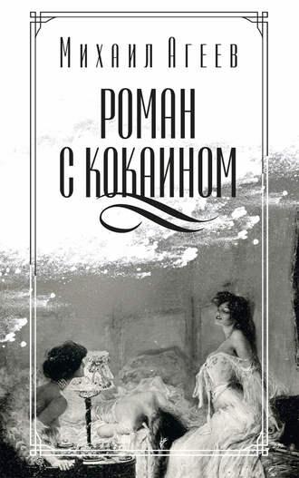 Михаил Агеев, Роман с кокаином (сборник)