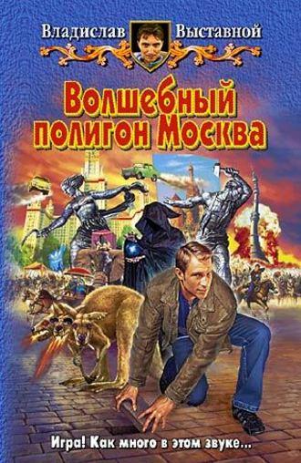 Владислав Выставной, Волшебный полигон Москва