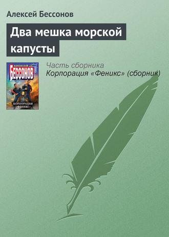 Алексей Бессонов, Два мешка морской капусты