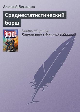 Алексей Бессонов, Среднестатистический борщ