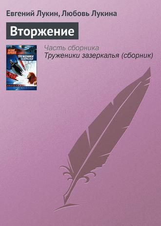 Евгений Лукин, Любовь Лукина, Вторжение