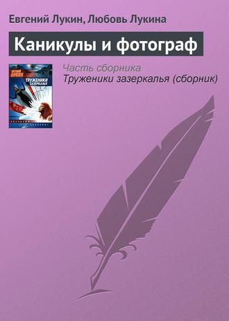 Евгений Лукин, Любовь Лукина, Каникулы и фотограф
